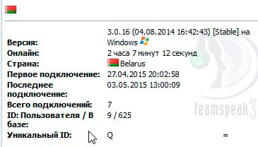 TeamSpeak_3_2015-05-03_15-08-03.png