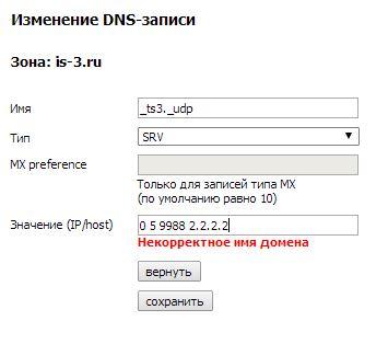 dns 3.JPG