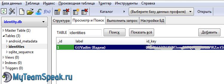 SQLiteManager.png